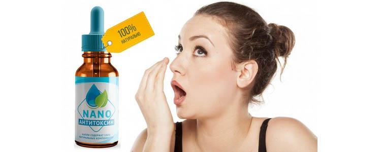 Care este prețul Anti Toxin Nano? E scump?